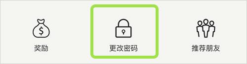 Image - Password - Change - CH